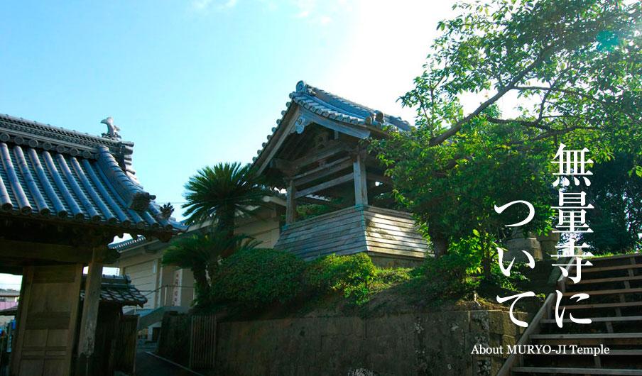 紀州串本 無量寺について -About...