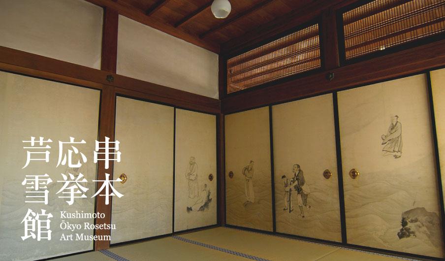円山応挙の画像 p1_6