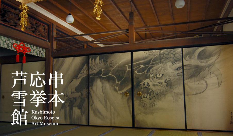 長沢芦雪の画像 p1_6