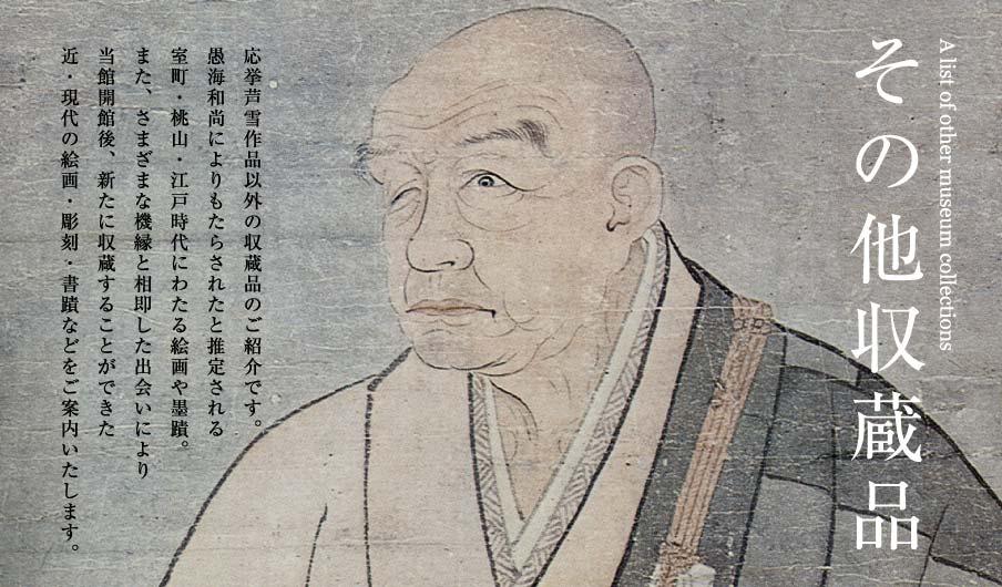 串本応挙芦雪館:その他作品一覧 ...